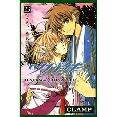 Tsubasa: Reservoir Chronicle Vol. 23