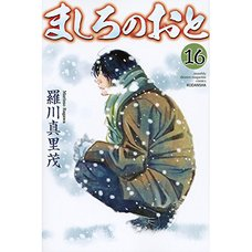 Mashiro no Oto Vol. 16