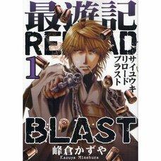 Saiyuki: Reload Blast Vol. 1