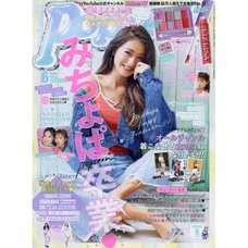 Popteen July 2018