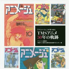 The 50-Year Journey of TMS Anime Overseen by Animage
