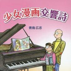 Shojo Manga Symphonic Poetry