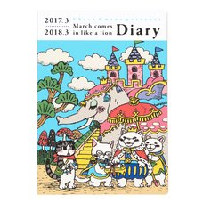 March Comes in like a Lion Diary: 2017.3 - 2018.3