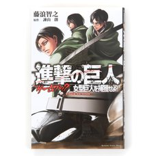 Attack on Titan Gamebook: Onna-gata Kyojin o Hokakuse yo!