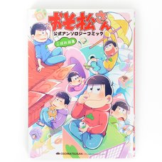 Osomatsu-san Official Comic Anthology: Side Stories