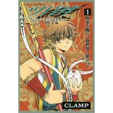 Tsubasa: World Chronicle: Nirai Kanai-hen Vol. 1