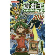 Yu-Gi-Oh! Official Card Game Perfect Rulebook 2016