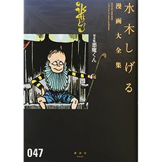 Shigeru Mizuki Complete Works Vol. 47
