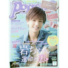 Popteen July 2016