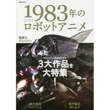 Robot Anime of 1983