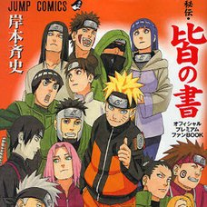 Naruto Hiden Mina no Sho Official Premium Fan Book