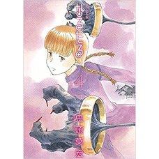 Narutaru New Edition Vol. 4