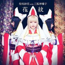 Garo: Guren no Tsuki Ending Theme Single: Kamon (Artist Ver.)