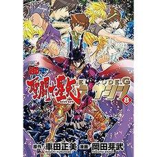 Saint Seiya Episode G: Assassin Vol. 8