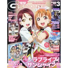 Dengeki G's Magazine March 2017