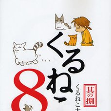 Kuruneko Vol.8