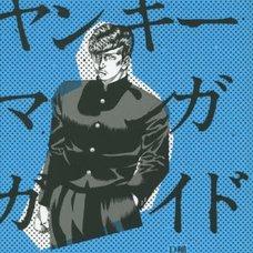 Yankee Manga Guidebook