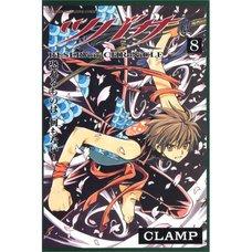 Tsubasa: Reservoir Chronicle Vol. 8