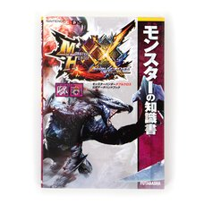 Capcom Strategy Guide Book Series: Monster Hunter XX Official Data Handbook: Monster Tome