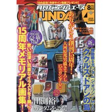 Monthly Gundam Ace August 2016