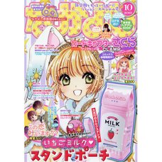 Nakayoshi October 2019