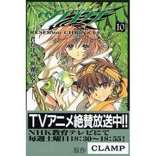 Tsubasa: Reservoir Chronicle Vol. 10