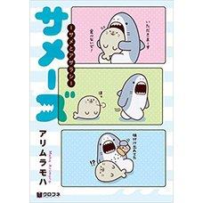 Same-Z: Shark & Seal