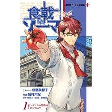Food Wars! Shokugeki no Soma L'etoile Vol. 1