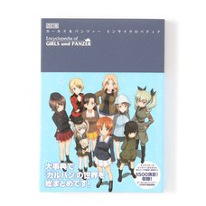 Encyclopedia of Girls und Panzer Revised Edition