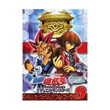 Yu-Gi-Oh! Official Card Game Duel Monsters Card Catalog: The Valuable Book Vol. 9