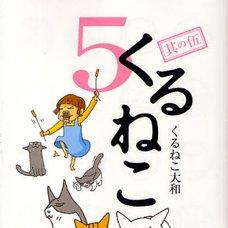 Kuruneko Vol.5