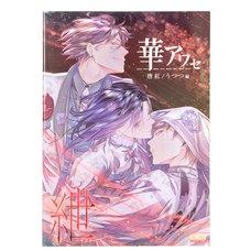 Hana Awase: Karakurenai/Utsutsu-hen Kizuna