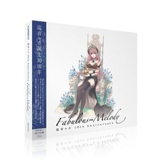 Fabulous∞Melody: Megurine Luka 10th Anniversary Album