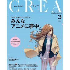 Crea March 2017 w/ Yuri!!! on Ice Postcard