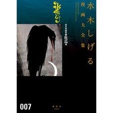 Shigeru Mizuki Complete Works Vol. 07