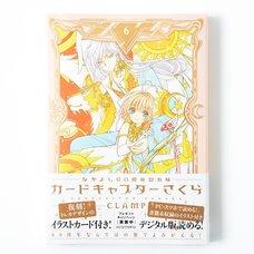 Cardcaptor Sakura Vol. 6 (Nakayoshi 60th Anniversary Edition)