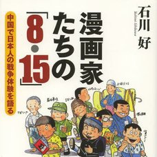 The 8.15 of Manga Artists: Telling the Japanese War Experience in China