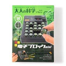 Otona no Kagaku Magazine Vol. 32 w/ Bonus Electronic Blocks Mini