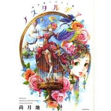 Nostalgia: Nao Tsukiji Original Illustration Works 2001-2010
