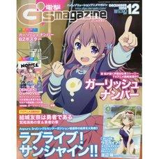 Dengeki G's Magazine December 2016