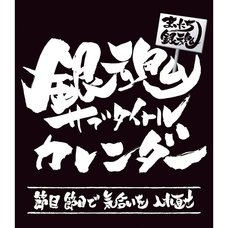 Everyday Gintama Gintama Subtitles Daily Calendar