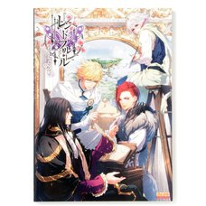 Reine des Fleurs Official World Guide Book