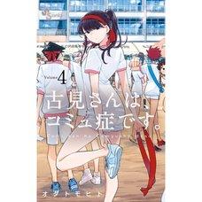 Comi-san wa Comyusho Desu Vol. 4