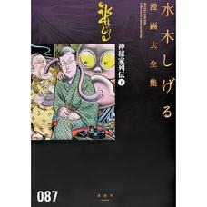 Shigeru Mizuki Complete Works Vol. 87