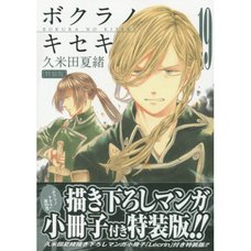 Bokura no Kiseki Vol. 19 Special Edition