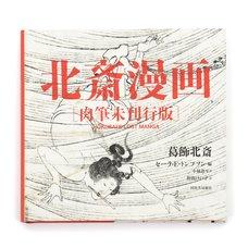 Hokusai's Lost Manga: Handwritten Unpublished Edition