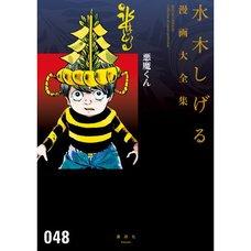 Shigeru Mizuki Complete Works Vol. 48