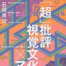 Critical Essays: Manga and Visual Culture