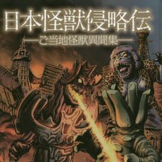 Legends of Monster Invasions in Japan Local Tales of Monsters