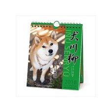 Inu-Senryu 2018 Calendar